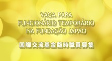vaga_temp2012_slider