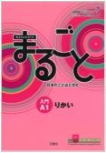 Introdutório RIKAI (Módulo não oferecido este semestre)