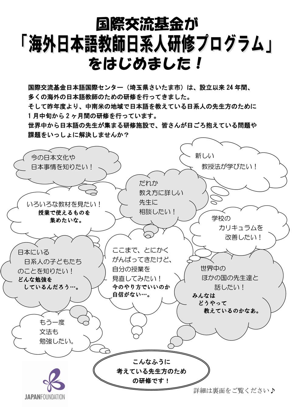 nikkeikenshu_panfleto-1