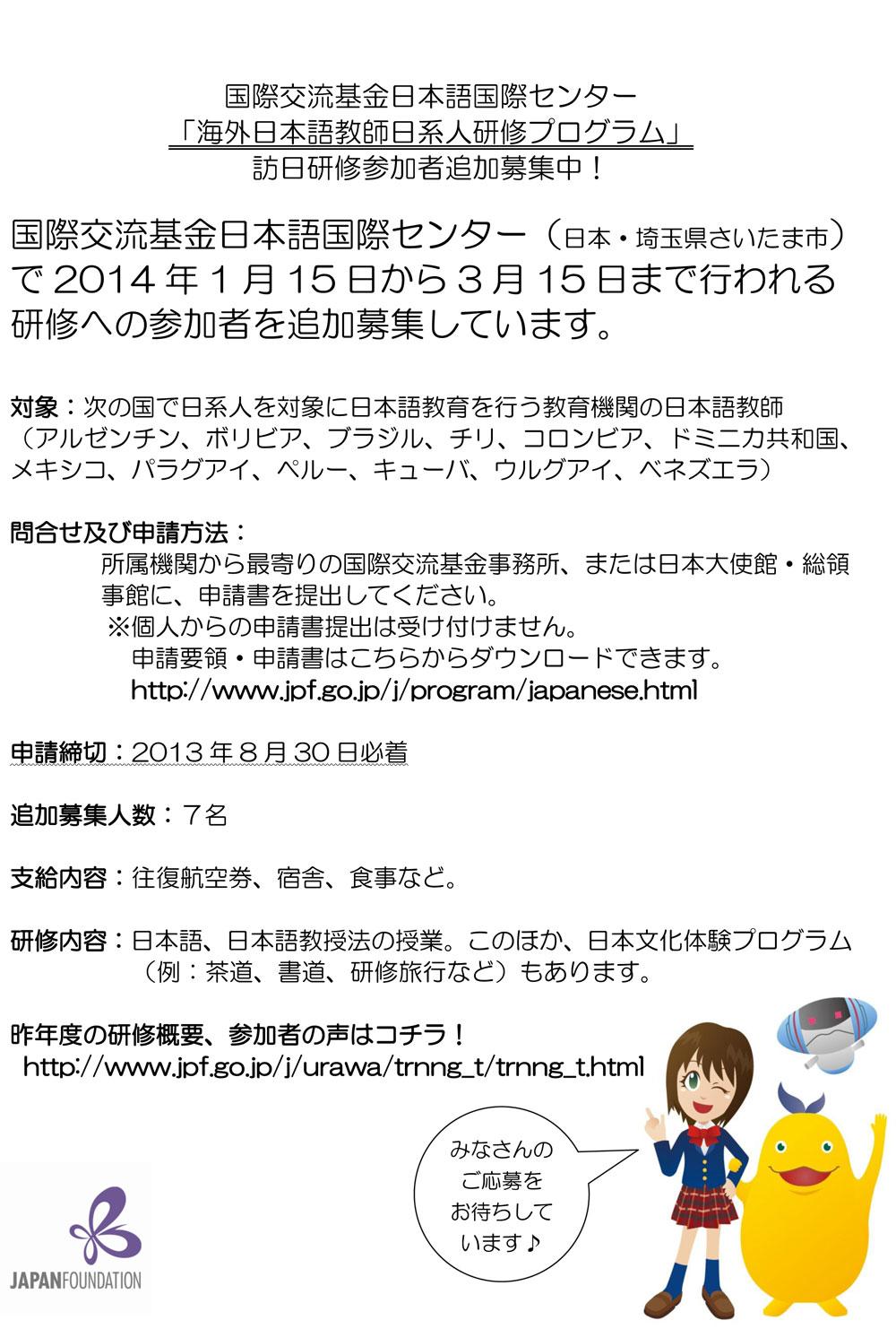 nikkeikenshu_panfleto-2