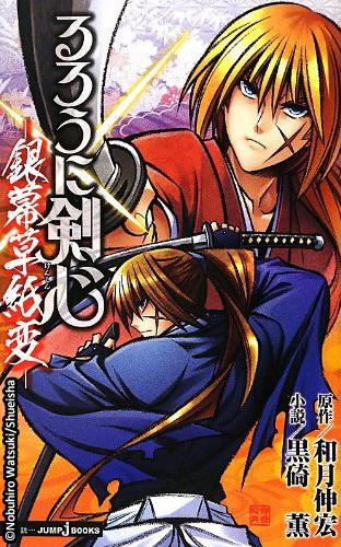 manga_capa_credito_watsuki