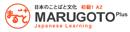 Marugoto online</br>Básico 1