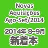 BBCA_aquisicoes_ago_set14