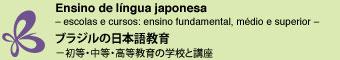 Ensino de língua japonesa - escolas e cursos