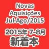 BBCA_aquisicoes_jul_ago15