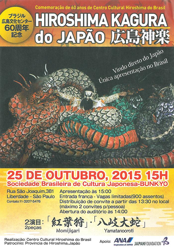 poster_kagura
