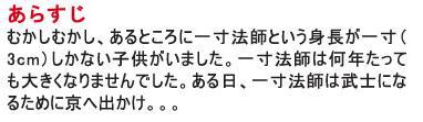Kamishibai: Issunboushi -imagem - sinopse em japones