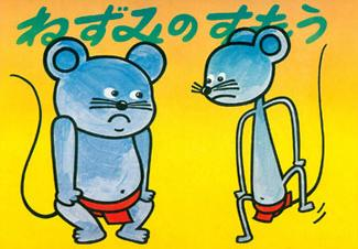 Kamishibai - O sumô dos ratos
