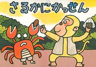 Kamishibai - A batalha do macaco e do siri