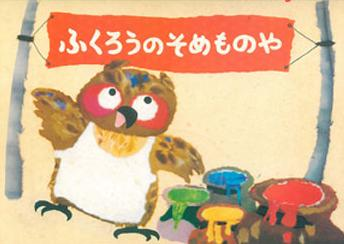Kamishibai - A tinturaria da coruja
