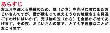 Kamishibai - Os santinhos de chapéus - imagem sinopse em japonês