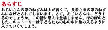 Kamishibai - O sumô dos ratos - imagem sinopse em japonês