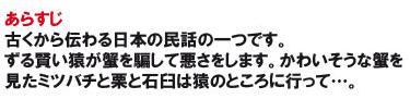 imagem_estória em língua japonesa