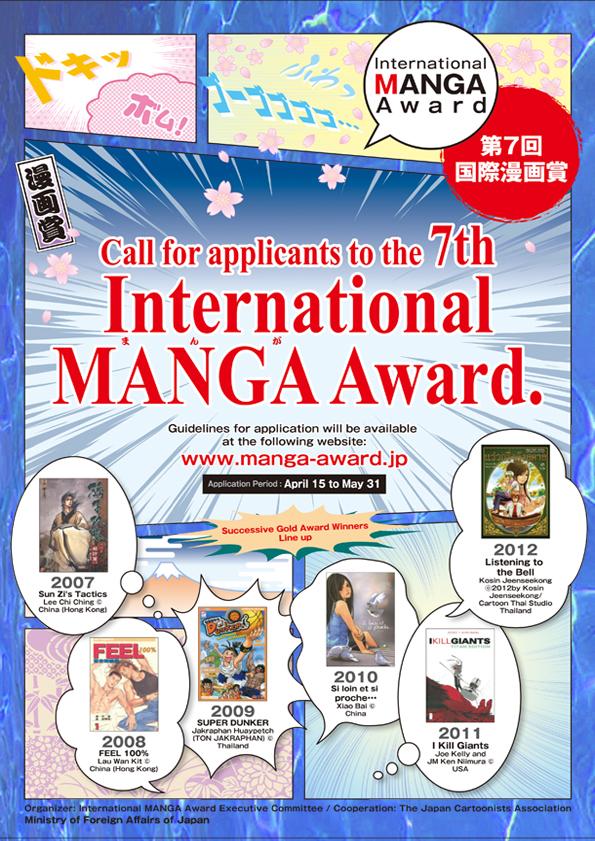poster_manga2013