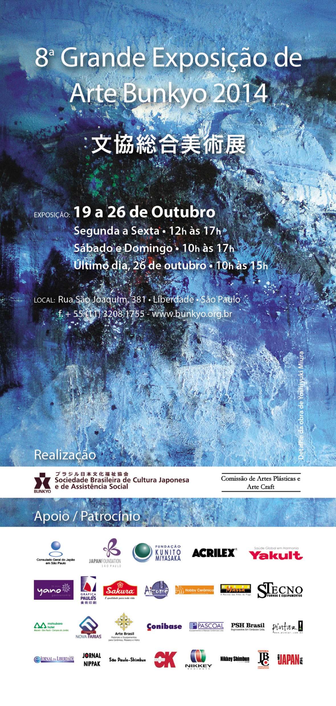 2014-gde-expo-arte-bunkyo-flyer