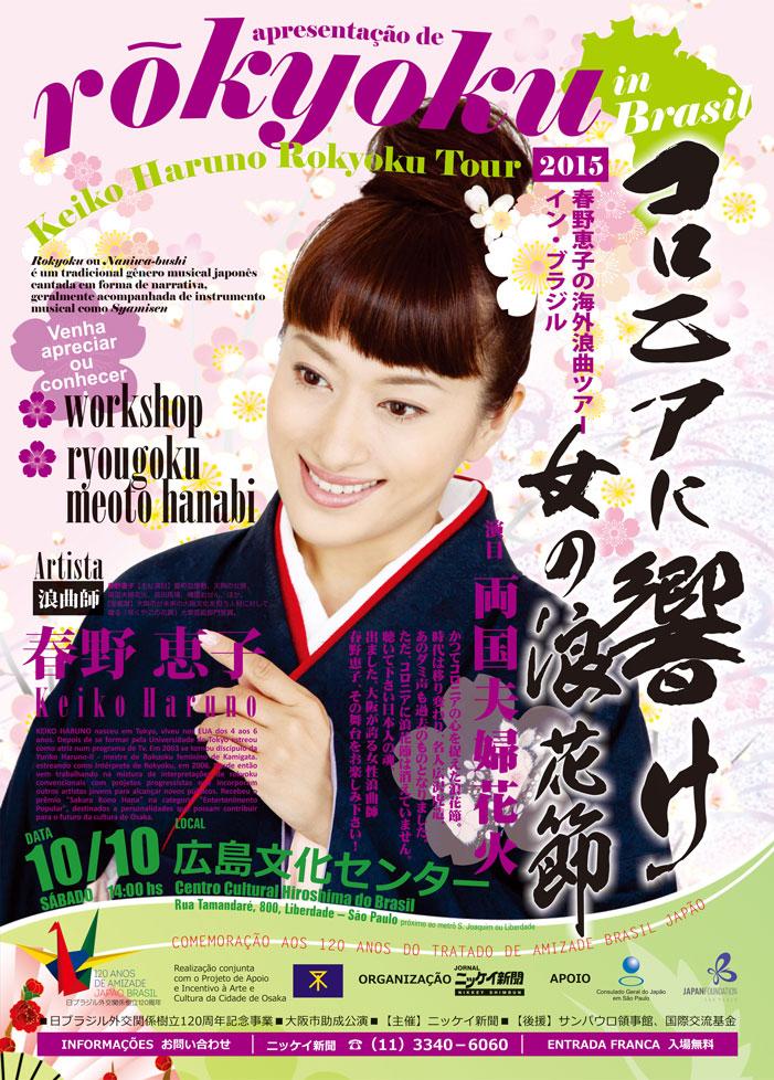 KeikoHaruno_Rokyoku_poster
