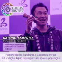 Satoru Akimoto